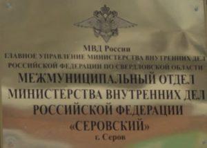 серовский округ