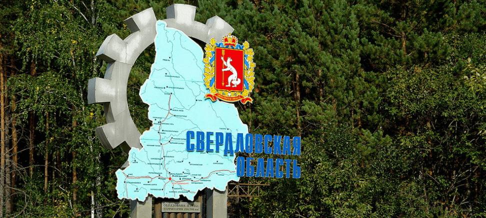 Миграционная служба Свердловской области