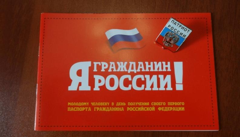 Паспортный стол электросталь документы по замене паспорта