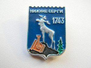 Паспортный стол Нижние серги