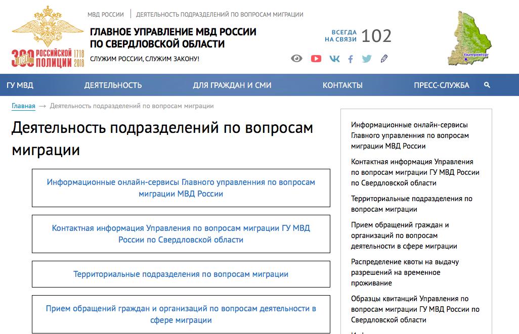официальный сайт УФМС России по Свердловской области